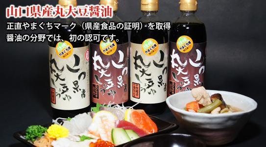 美味しい醤油|山口県産丸大豆醤油